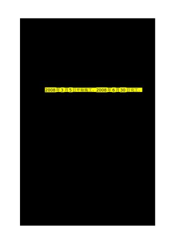 鉆孔灌注樁施工技術交底