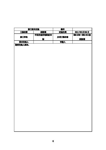 樁板墻施工技術交底