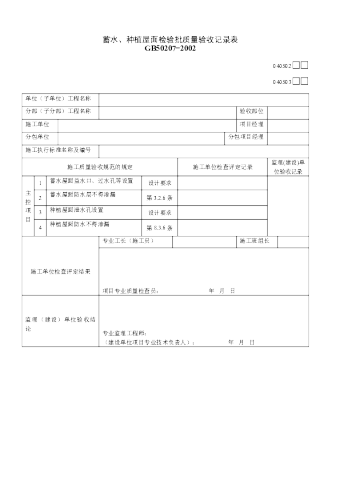 蓄水、種植屋面檢驗批質量驗收記錄表