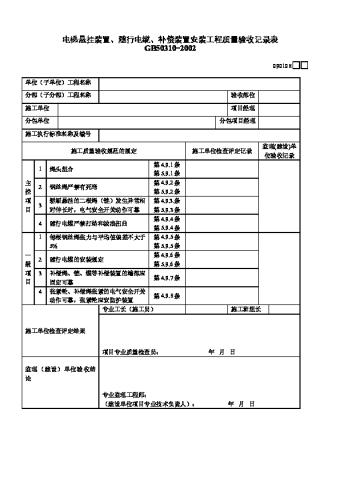 電梯懸掛裝置、隨行電纜、補償裝置安裝工程質量驗收記錄表