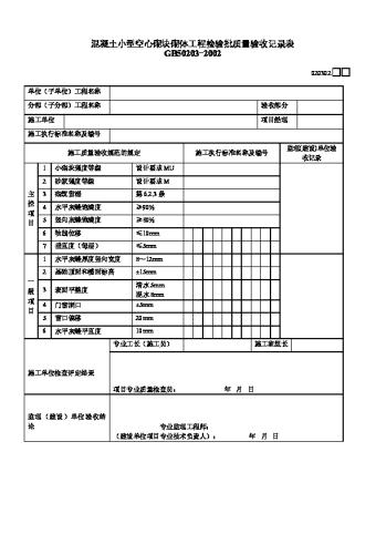 混凝土小型空心砌块砌体工程检验批质量验收记录表