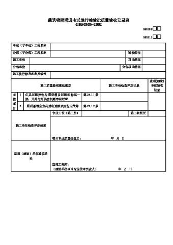 建筑物照明通电试运行检验批质量验收记录表