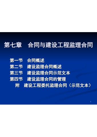 合同与建设工程监理合同