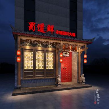 【蜀道鲜火锅店(日本店)】日本大阪火锅店设计-成都专业火锅店设计,成都专业餐饮店设计公司