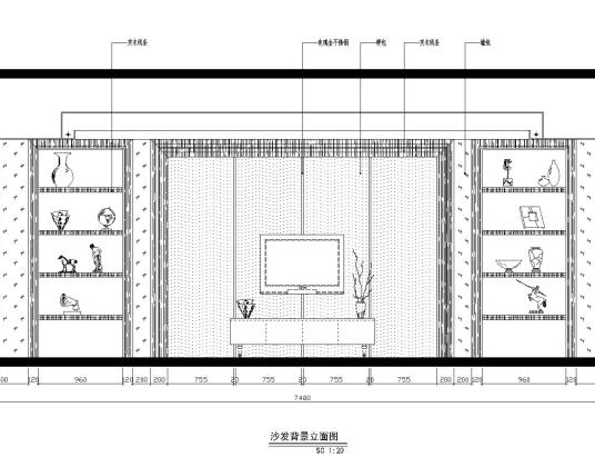 新中式客厅立面图