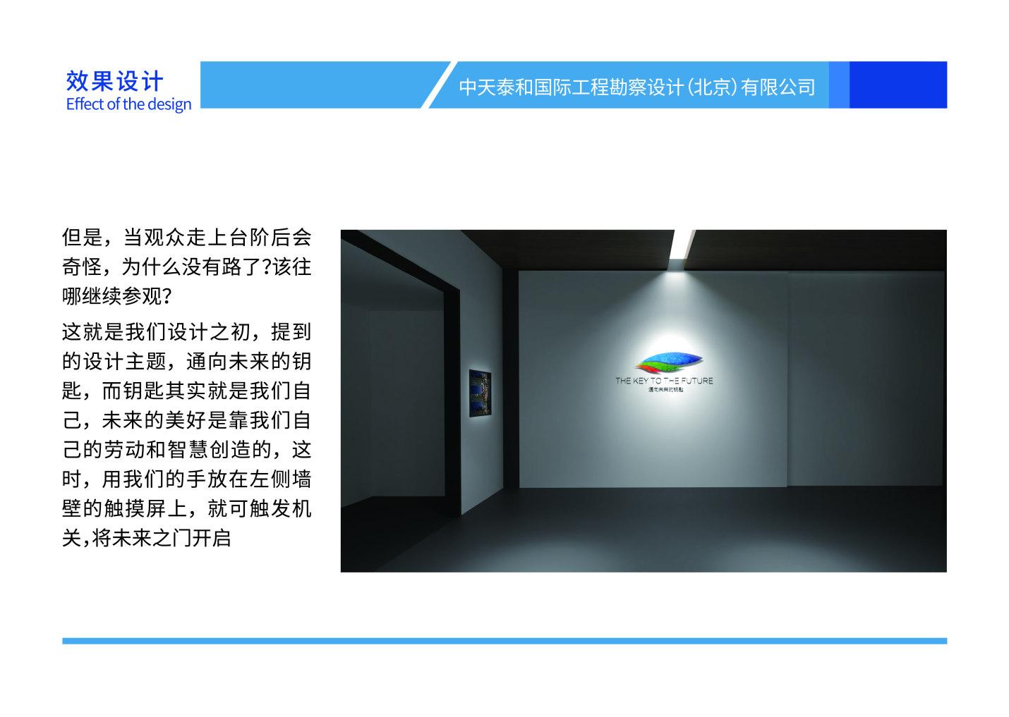 青岛国际院士港新展厅设计