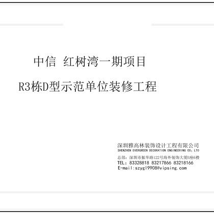 梁志天——深圳中信红树湾3栋D户型样板房(施工图及实景)