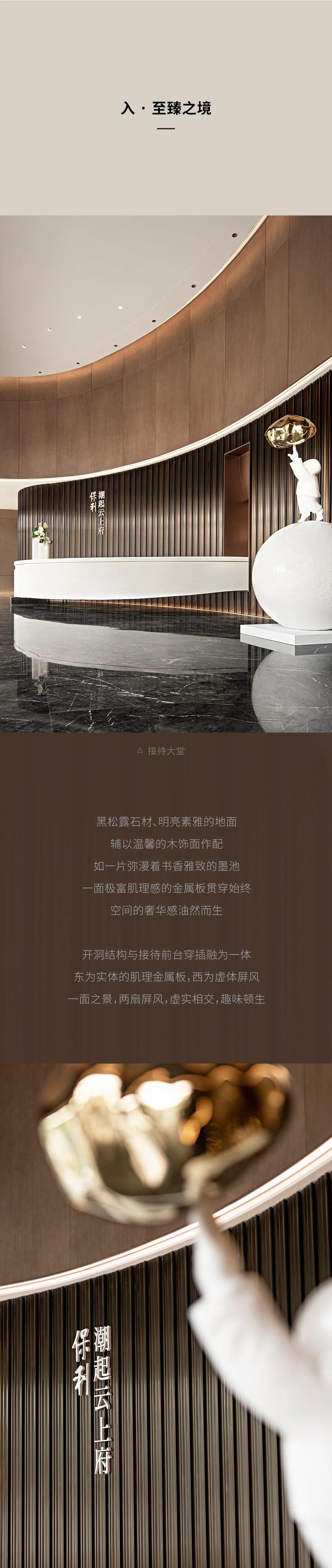 杭州保利·潮起云上府 演绎新浪潮时代之美-梁志天SL2.0作品