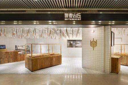 青山周平--原麦山丘北京华贸店