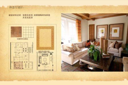 杭州青山湖玫瑰園樣板房設計方案--戴昆