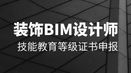 装饰BIM初级