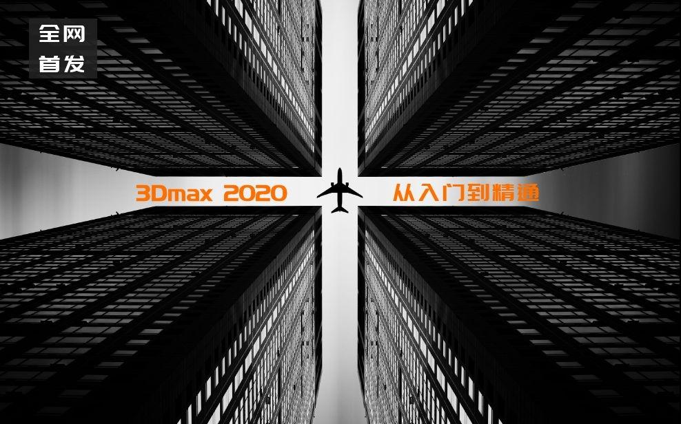 3Dmax 2020从入门到精通