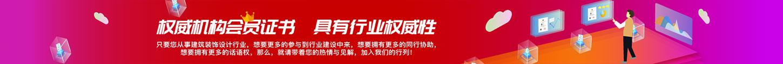 中国建筑装饰协会设计师个人会员申报中国建筑装饰协会设计师会员招募中