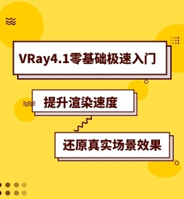 VRay4.1零基础极速入门,提升渲染速度,还原真实场景效果