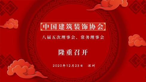 中国建筑装饰协会八届五次理事会、常务理事会隆重召开