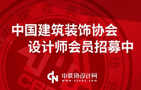 中国建筑装饰协会设计师会员招募中