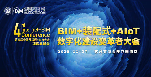数字化建设变革者的盛典 2020第四届互联网+BIM大会召开在即