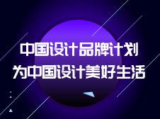 2019中国设计品牌·杰出院长论坛 暨中国设计品牌计划全国巡回启动(石家庄站)即将开幕