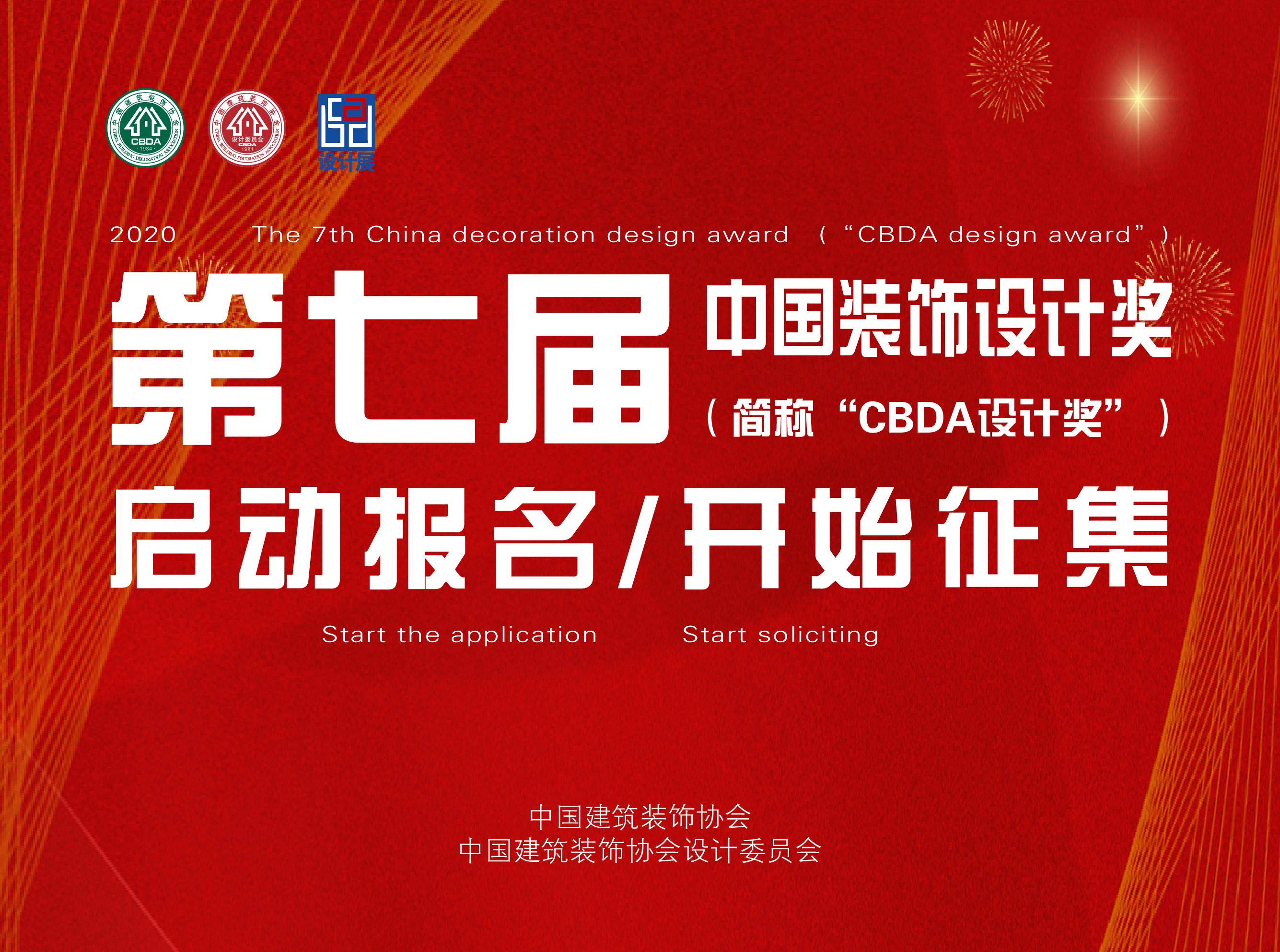 """第七届中国装饰设计奖(简称""""CBDA设计奖"""")启动报名/开始征集"""