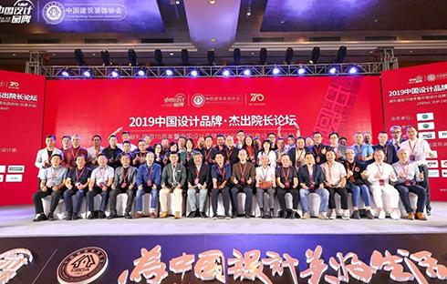 2019中国设计品牌·杰出院长论坛暨中国设计品牌计划全国巡回(石家庄)站圆满落幕