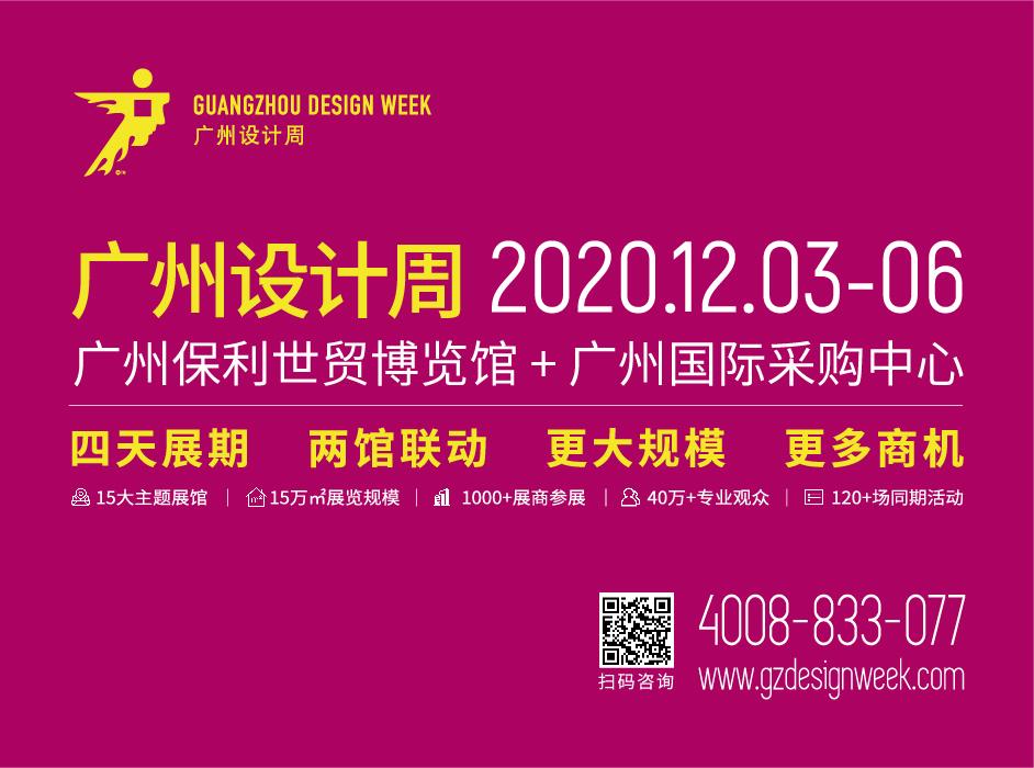 更多活动 更多商机 尽在广州设计周