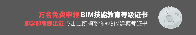 BIM技能教育等級證書免費申領